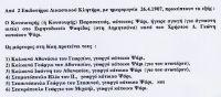 agogi_1907