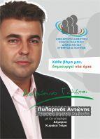 pylarinos2